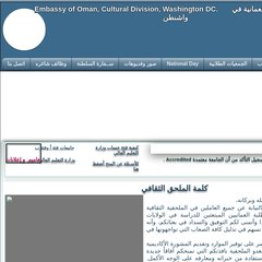www Omani info - Cultural Office of the Embassy of Oman